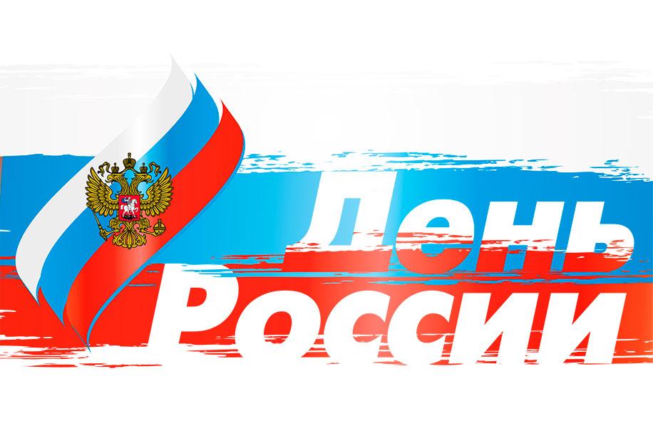 Фон открытки на день россии, про